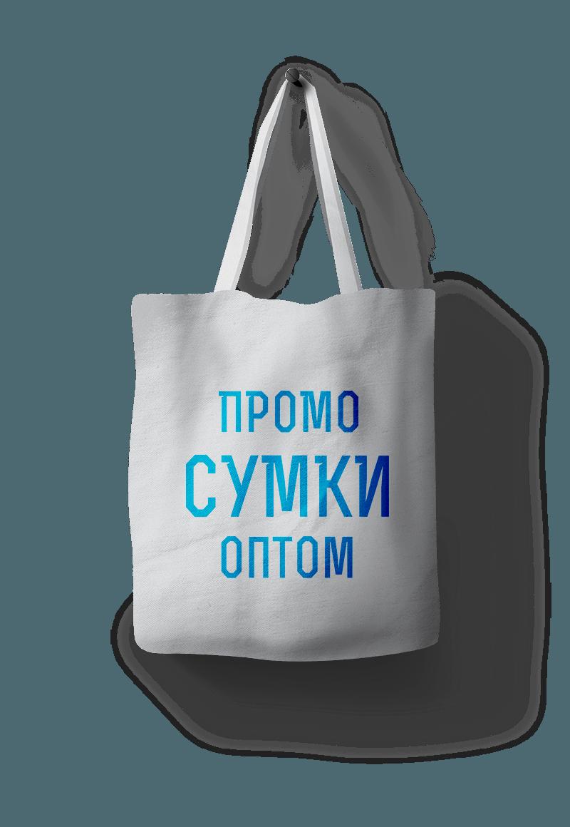 Пошив промо сумок под заказ